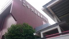 高知中央自動車学校