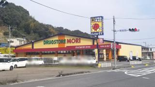 ドラッグストアモリ 賀来店