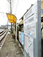 朝倉神社前駅