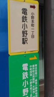 「電鉄小野駅」バス停留所