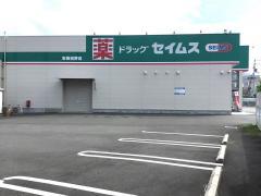 ドラッグセイムス 安芸田野店