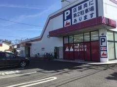 ザ・ダイソー&アオヤマ 坂戸店