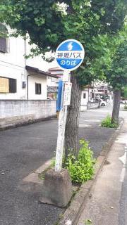 「中河原(加古川市)」バス停留所