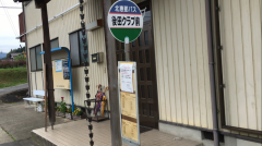 「後田クラブ前」バス停留所