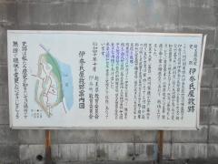 伊奈氏屋敷跡
