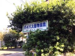 バイパス動物病院