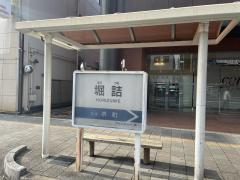 「堀詰」バス停留所