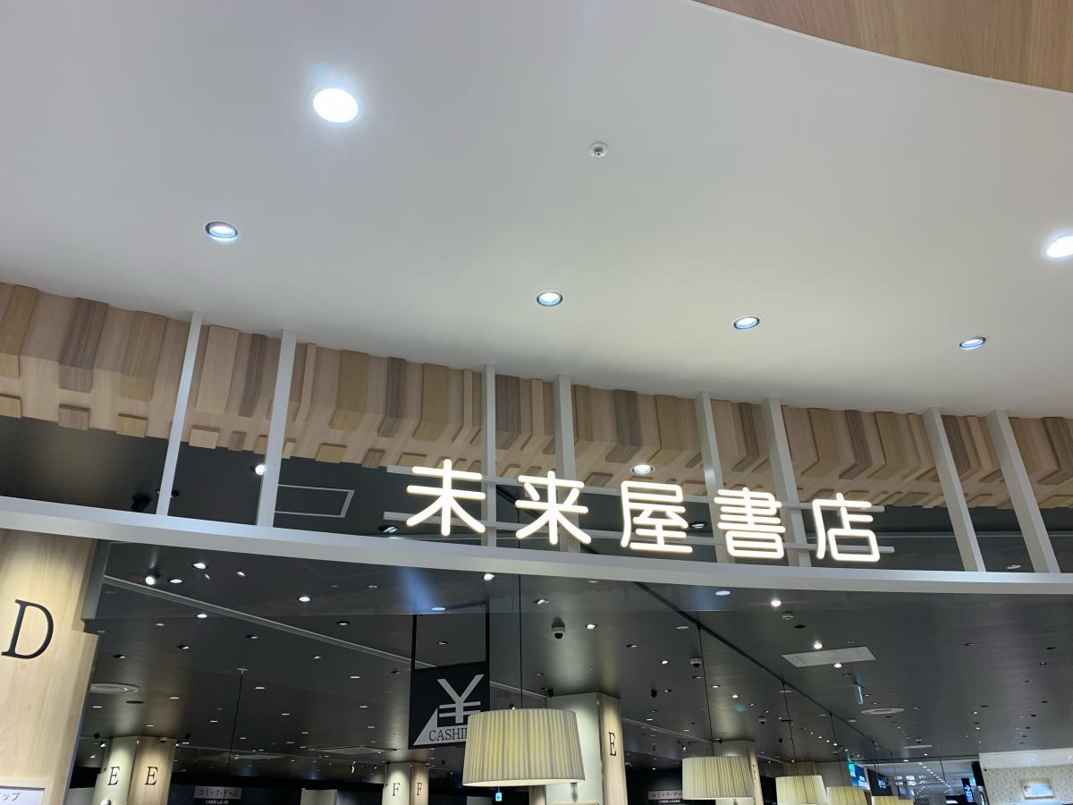 未来屋書店利府店