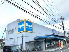 ビッグ・エー 足立西新井本町店