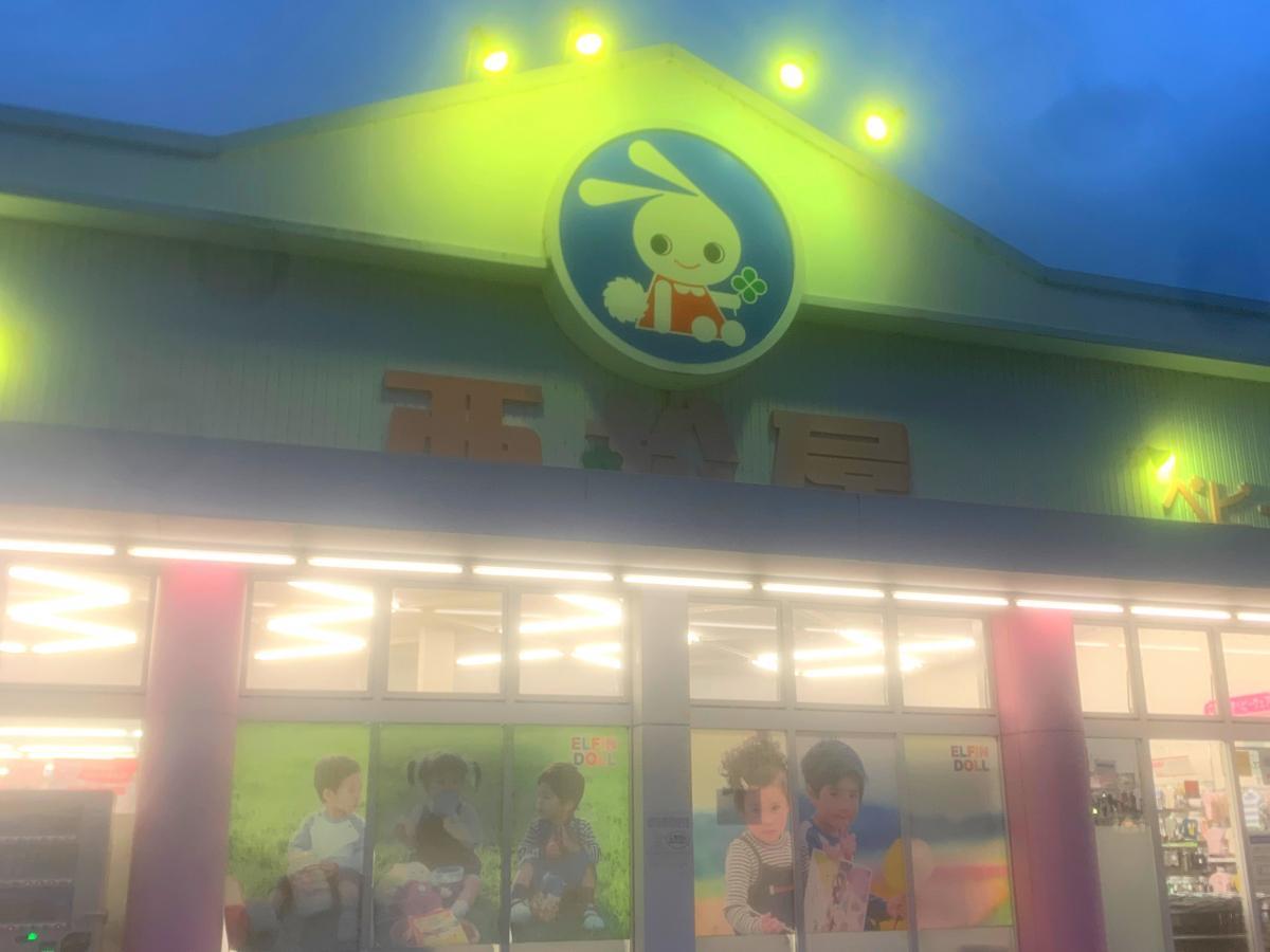 西松屋 本郷店