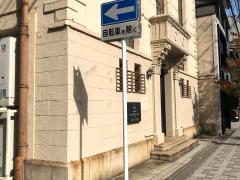 ヴォヤージュ ドゥ ルミエール 京都七条迎賓館