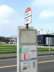 「津田第一」バス停留所