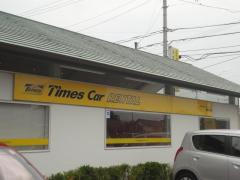 タイムズカーレンタル新居浜店