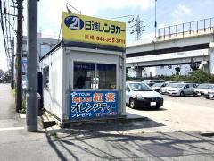 日進レンタカー川崎営業所