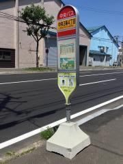 「中央3条4丁目」バス停留所