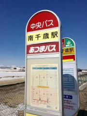 「南千歳駅」バス停留所