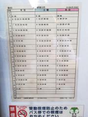 「江古田一丁目」バス停留所