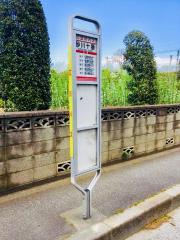 「砂川十番」バス停留所