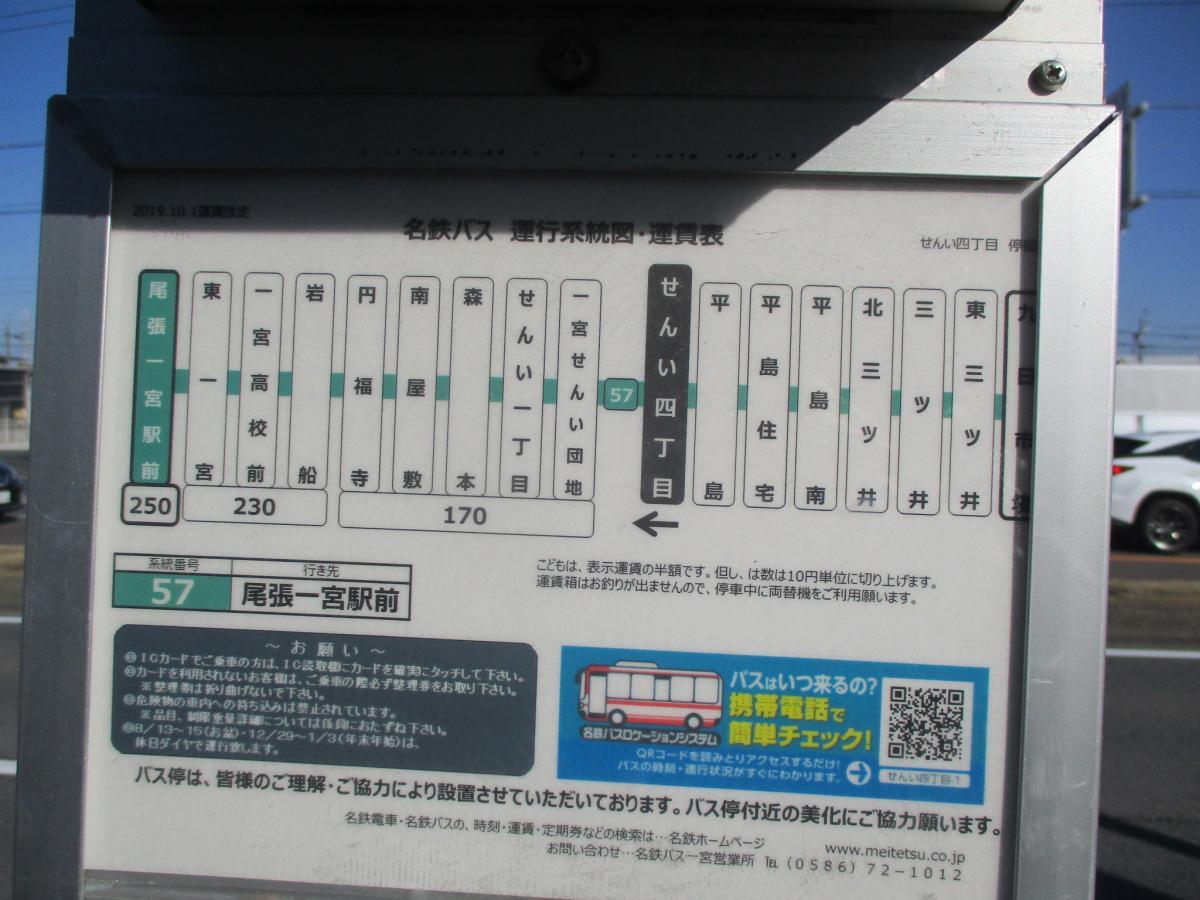 ユキサキナビ】名鉄バス「せんい四丁目」バス停留所(一宮市若竹)