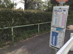 「向山工場」バス停留所