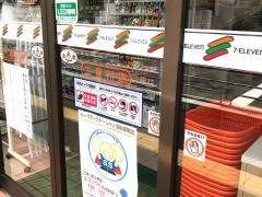 セブンイレブン 二俣川店