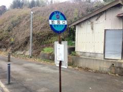 「於呂口」バス停留所