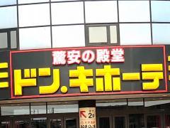 ドン・キホーテ 境大橋店