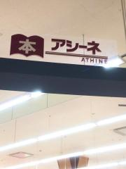 アシーネ マリナタウン店