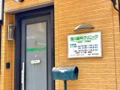 浅川歯科クリニック