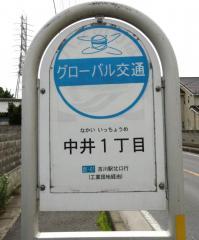 「中井一丁目」バス停留所