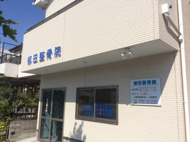 久喜市久喜東口の柳田治療院です。