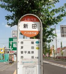 「新田」バス停留所