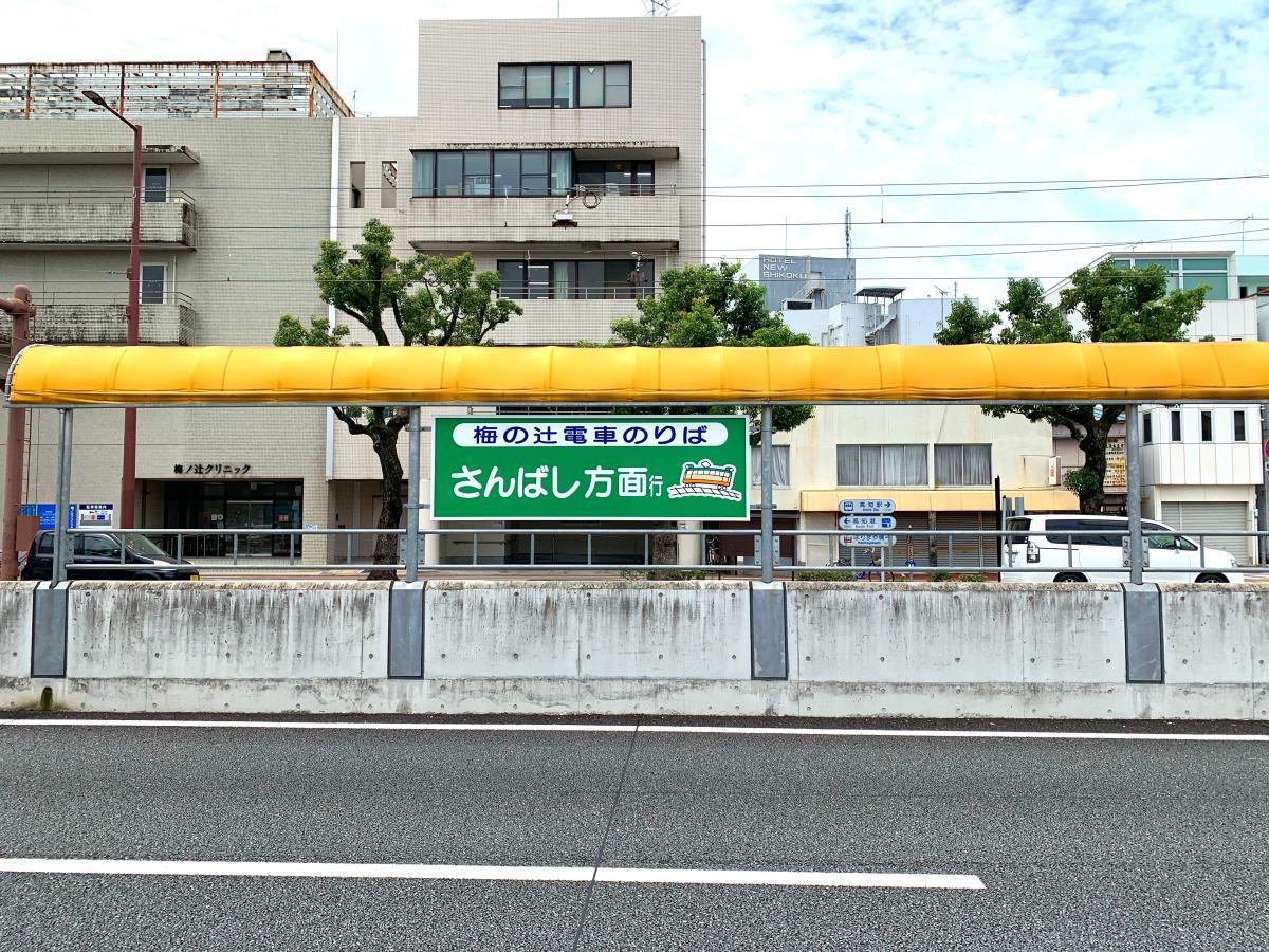 路面電車 梅の辻駅