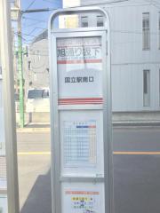 「旭通り坂下」バス停留所