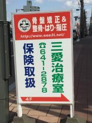 AAA・三愛スポーツマッサージ整骨鍼灸・綜合整体治療室
