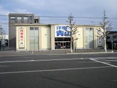 洋服の青山 京都駅南店