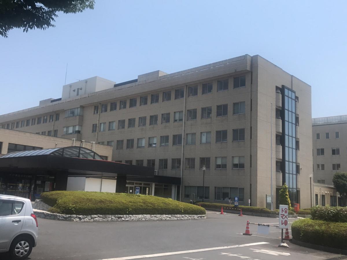 水戸 済生会 総合 病院