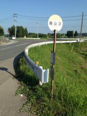 「御山辻」バス停留所