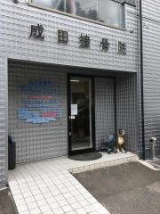成田接骨院