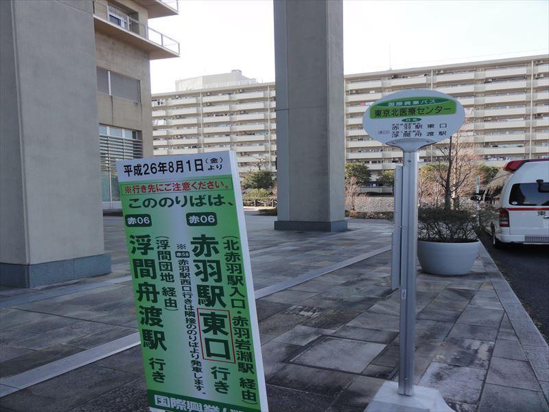北 医療 センター 東京