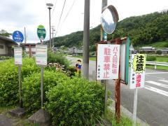 「治田西口」バス停留所
