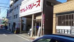 サガレンタリース東京西葛西営業所