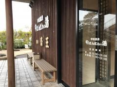 甲賀温泉やっぽんぽんの湯
