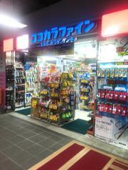 ココカラファイン阪急三番街店