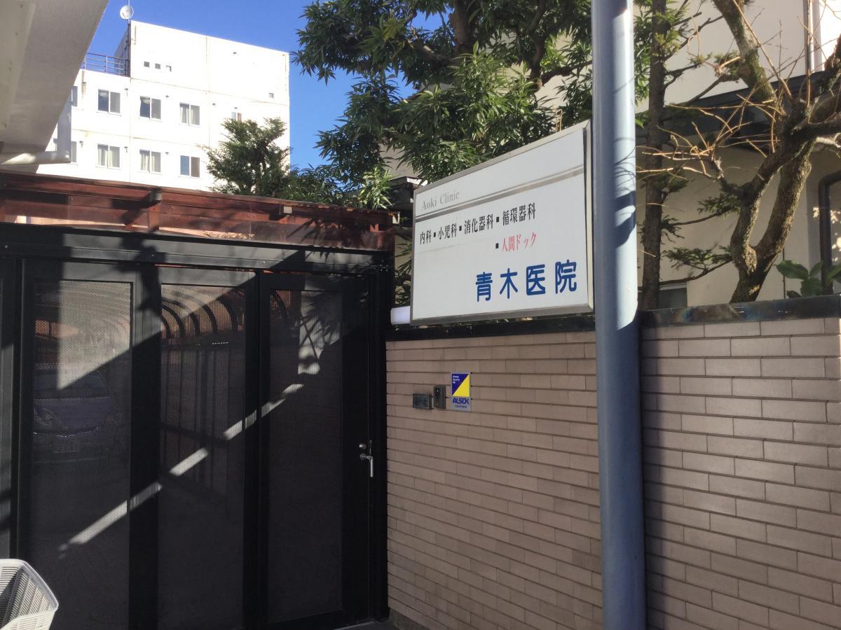 宇都宮 青木 医院