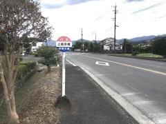 「上真幸橋」バス停留所