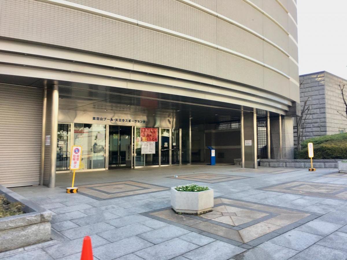 天王寺 スポーツ センター