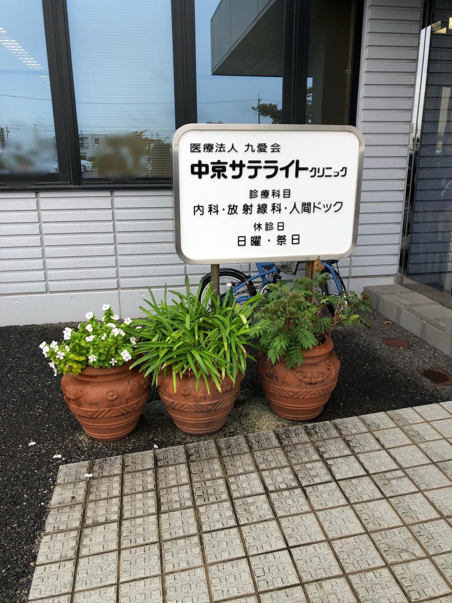 中京 サテライト クリニック