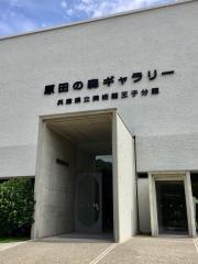兵庫県立美術館王子分館