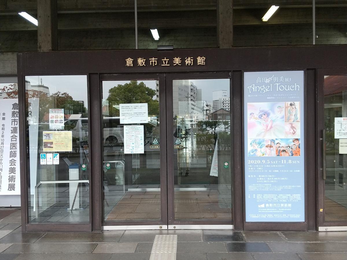倉敷市美術館